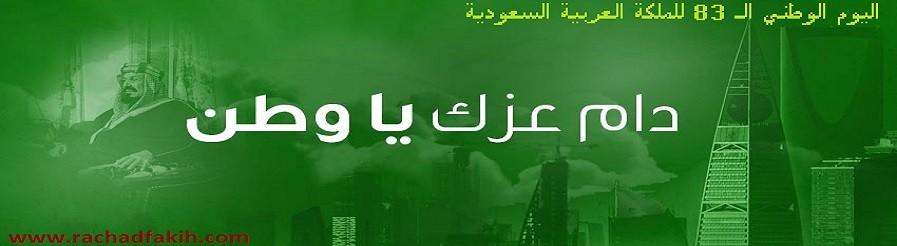 اليوم الوطني الـ83 للملكة العربية السعودية